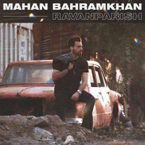 دانلود آهنگ ماهان بهرام خان به نام روان پریش