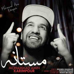 دانلود آهنگ محمد امین کریم پور به نام مستانه